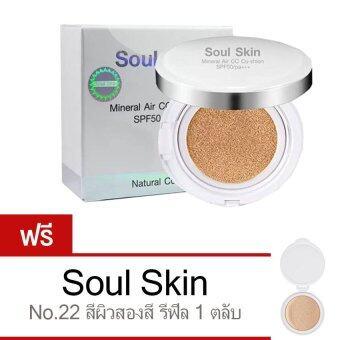 Soul Skin CC cushion 8 in 1 โซลสกิน แป้งพัฟสูตรน้ำ #22 + แถมฟรี รีฟิล 1 ตลับ (แป้ง #22 ผิวสองสี)