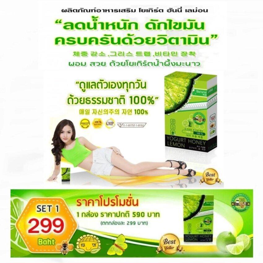 Yogurt Honey Lemon Korea อาหารเสริมลดน้ำหนัก 1 กล่อง (10 เม็ด/กล่อง) ...