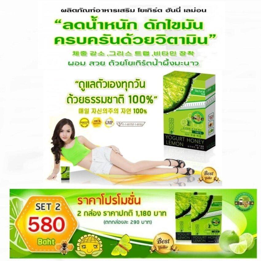 Yogurt Honey Lemon Korea อาหารเสริมลดน้ำหนักสารสกัดนำเข้าจากเกาหลี 2 กล่อง 20 เม็ด ...