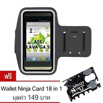 2beSport สายรัดแขน ออกกำลังกาย armband case สำหรับ มือถือ AIS LAVA G4.0 (สีดำ)