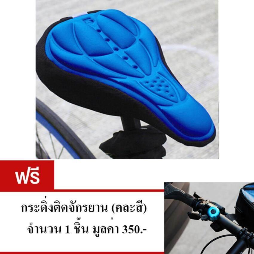 เบาะหุ้มอานจักรยาน ซิลิโคน(สีน้ำเงิน) Bicycle 3D Silicone soft Seat Cover with Cushion Soft Pad (Blue) แถม กระดิ่งติดจักรยาน (คละสี) มูลค่า 350.-