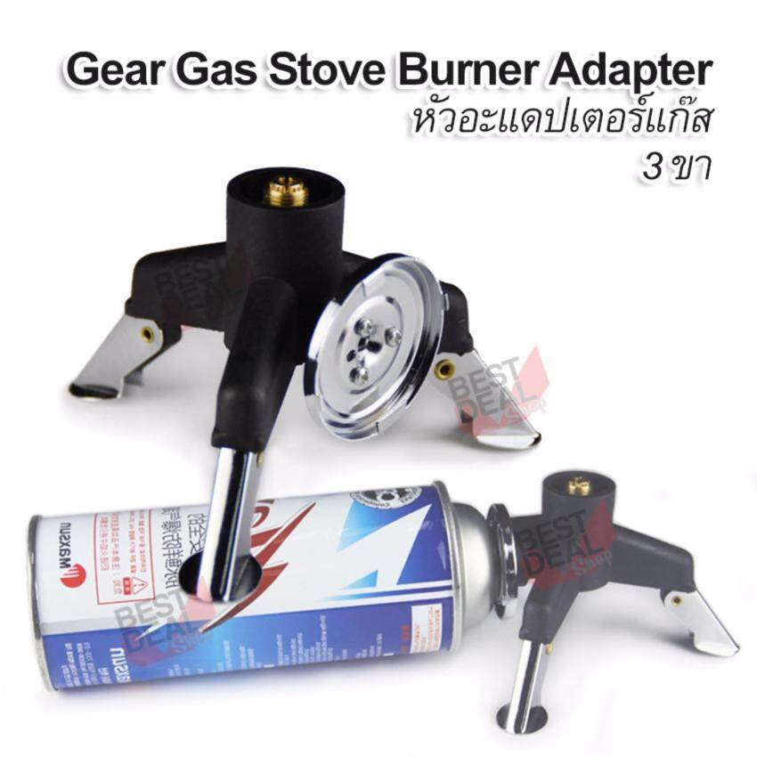 Camping Gear Gas Stove Triangle BURNER ADAPTER Three-Leg รุ่น Gas-3Leg-BK หัวอะแดปเตอร์แก๊ส เตาแก๊สขาตั้ง สามขา ข้อต่อเตาแก๊สแค้มปิ้ง หัวอะแดปเตอร์แก๊สปิคนิก เป็นตัวเชื่อมและจับ กระป๋องแก๊ส แก๊สประป๋องปิคนิก ไม่ให้ขยับ ปลอดภัย สำหรับตั้งแคมป์ (Black)