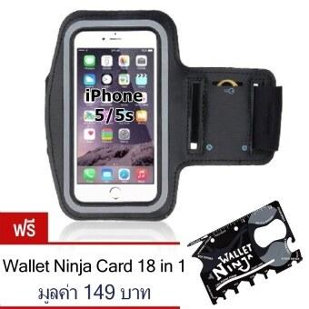 2beSport สายรัดแขน ออกกำลังกาย armband case สำหรับ มือถือ iPhone 5 /5S (สีดำ)