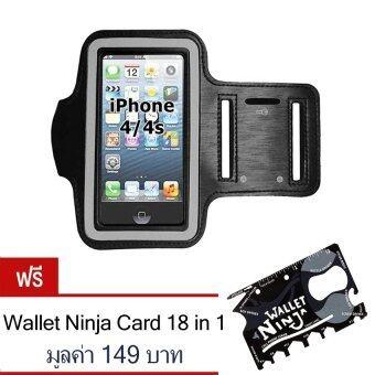 2beSport สายรัดแขน ออกกำลังกาย armband case สำหรับ มือถือ iPhone 4 /4S (สีดำ)
