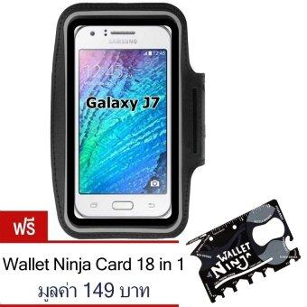 2beSport สายรัดแขน ออกกำลังกาย armband case สำหรับ มือถือ Galaxy J7 (สีดำ)