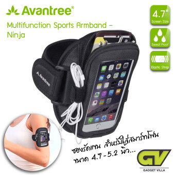 Avantree ซองรัดแขนใส่โทรศัพท์ ไม่เกิน 5.2 นิ้ว รุ่น Ninja - สีดำ