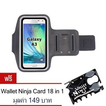 2beSport สายรัดแขน ออกกำลังกาย armband case สำหรับ มือถือ Galaxy A3 (สีดำ)