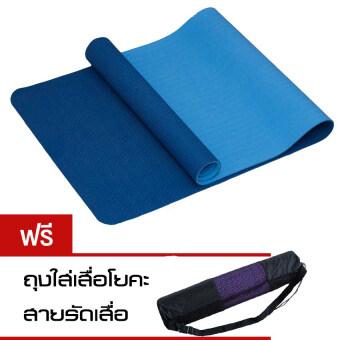 TPE เสื่อโยคะ หนา 6มิล ขนาด 183x61 cm. (สีฟ้า) ฟรี ถุงใส่เสื่อโยคะ + สายรัดเสื่อโยคะ