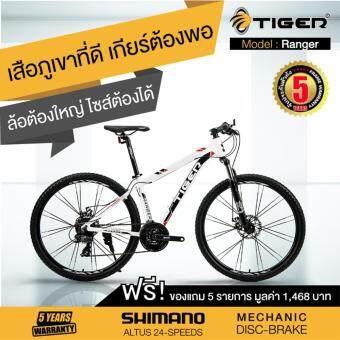 ฟรีของแถม! จักรยาน TIGER จักรยานเสือภูเขา Mountain Bike ล้อ 27.5