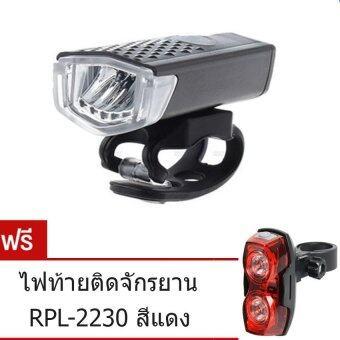 RAYPAL ไฟรถจักรยาน ชาร์จไฟได้ 300 Lumens รุ่น RPL-2255 (สีดำ) แถมฟรี ไฟท้าย RPL-2230 สีแดง