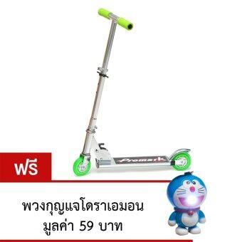 Promark สกู๊ตเตอร์โครเมี่ยม Scooter Chromium 2 ล้อ (Green) ฟรีกุญแจ Doraemon
