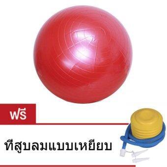 ลูกบอลโยคะ GYM BALLขนาด 55cm - สีแดง (ฟรีที่สูบลม) image