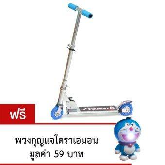 Promark สกู๊ตเตอร์โครเมี่ยม Scooter Chromium 2 ล้อ (Blue) ฟรีกุญแจ Doraemon
