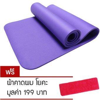 Absolute Yoga เสื่อโยคะ Yoga mat หนาพิเศษ 10 mm รุ่น Yoga-003 (สีม่วง) แถมฟรี ที่คาดผมออกกำลังกาย image