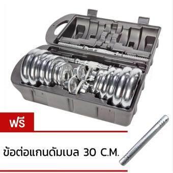 HomeFitTools ดัมเบล 20 kg. + ข้อต่อดัมเบล 30 cm. - Silver