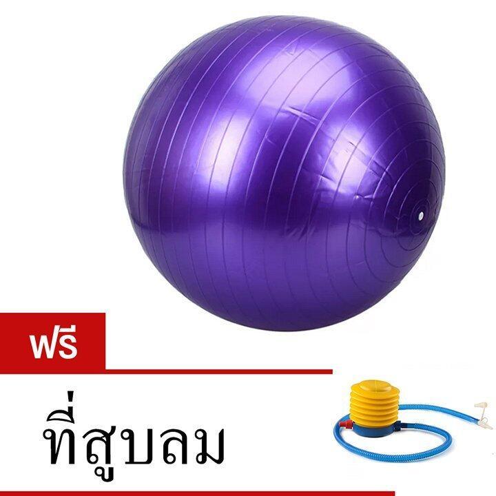 สุดยอด Kakuki ลูกบอลโยคะ 65 ซม. รุ่น DK-065 (สีม่วง) แถมฟรี ที่สูบลม ราคาประหยัด