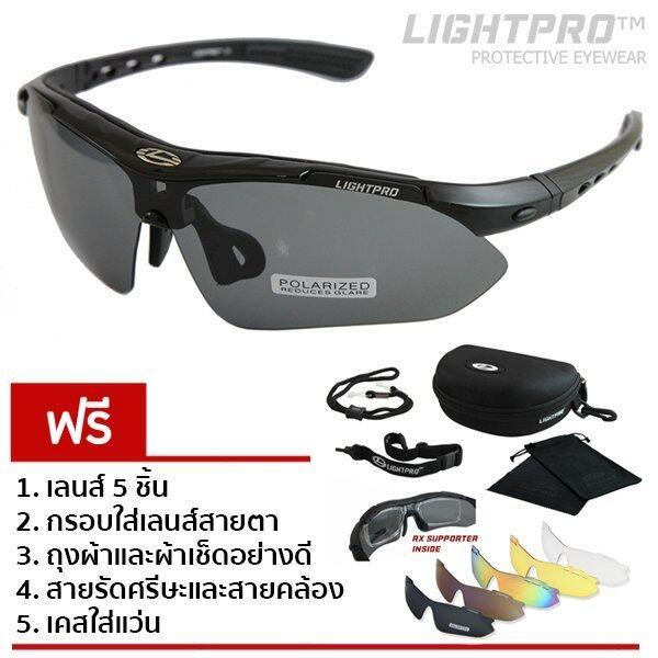 LIGHTPRO แว่นกีฬา/แว่นขี่จักรยาน รุ่น LP001 (Black) แถมฟรีเลนส์เปลี่ยน 5 เลนส์