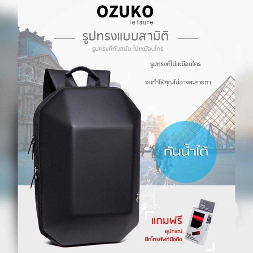 กระเป๋าหลังเต่า รูปทรง 3D คงทนแข็งแรงใส่ของได้เยอะมีช่องซิปภายใน notebook แฟ้มเอกสาร เสื้อผ้า โทรศัพท์มือถือ อื่นๆ OZUKO (สีดำ)