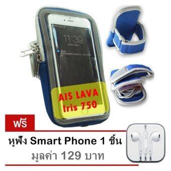 Arm pocket สายรัดแขน ออกกำลังกาย รุ่น AIS LAVA Iris 750 (สีน้ำเงิน) ฟรี หูฟัง Smart Phone