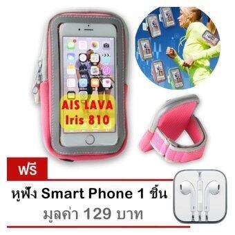 Arm pocket สายรัดแขน ออกกำลังกาย รุ่น AIS LAVA Iris 810 (สีชมพู) ฟรี หูฟัง Smart Phone