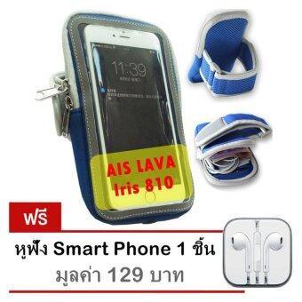 Arm pocket สายรัดแขน ออกกำลังกาย รุ่น AIS LAVA Iris 810 (สีน้ำเงิน) ฟรี หูฟัง Smart Phone