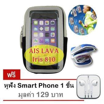 Arm pocket สายรัดแขน ออกกำลังกาย รุ่น AIS LAVA Iris 810 (สีดำ) ฟรี หูฟัง Smart Phone