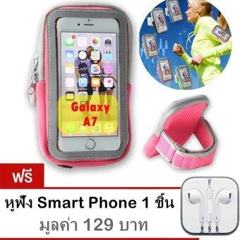 Arm pocket สายรัดแขน ออกกำลังกาย รุ่น Galaxy A7 (สีชมพู) ฟรี หูฟัง Smart Phone