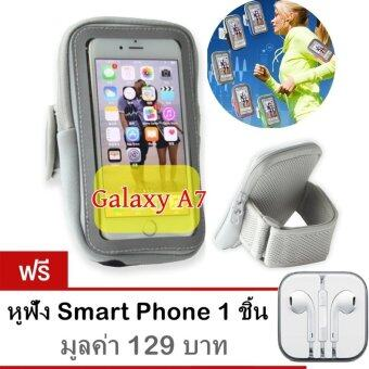 Arm pocket สายรัดแขน ออกกำลังกาย รุ่น Galaxy A7(สีเทา) ฟรี หูฟัง Smart Phone