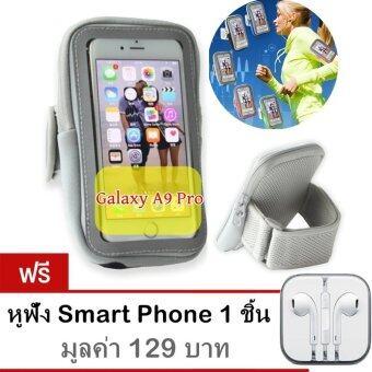 Arm pocket สายรัดแขน ออกกำลังกาย รุ่น Galaxy A9 Pro(สีเทา) ฟรี หูฟัง Smart Phone