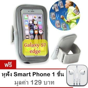 Arm pocket สายรัดแขน ออกกำลังกาย รุ่น Galaxy S7 edge(สีเทา) ฟรี หูฟัง Smart Phone