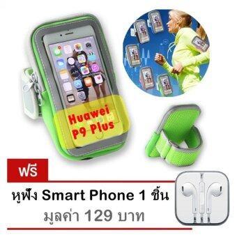 Arm pocket สายรัดแขน ออกกำลังกาย รุ่น Huawei P9 Plus (สีเขียว) ฟรี หูฟัง Smart Phone