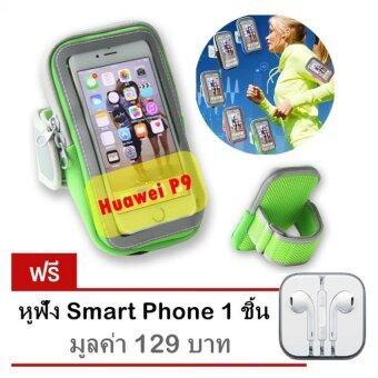 Arm pocket สายรัดแขน ออกกำลังกาย รุ่น Huawei P9 (สีเขียว) ฟรี หูฟัง Smart Phone