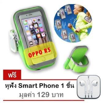Arm pocket สายรัดแขน ออกกำลังกาย รุ่น OPPO R5 (สีเขียว) ฟรี หูฟัง Smart Phone
