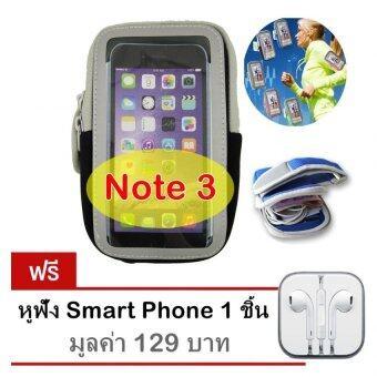 Arm pocket สายรัดแขน ออกกำลังกาย รุ่น Samsung Galaxy Note 3 (สีดำ) ฟรี หูฟัง Smart Phone