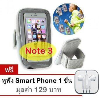Arm pocket สายรัดแขน ออกกำลังกาย รุ่น Samsung Galaxy Note 3 (สีเทา) ฟรี หูฟัง Smart Phone