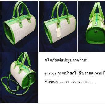 กระเป๋าถือสตรี (ผลิตภัณฑ์หัตถกรรมแปรรูปจากเส้นกก)