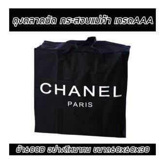 BAG CHANELกระเป๋า ถุงตลาดนัด กระสอบแม่ค้าเกรดAAA