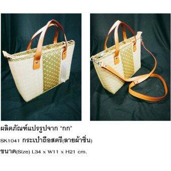กระเป๋าถือสตรี (ผลิตภัณฑ์แปรรูปจากเส้นกก)