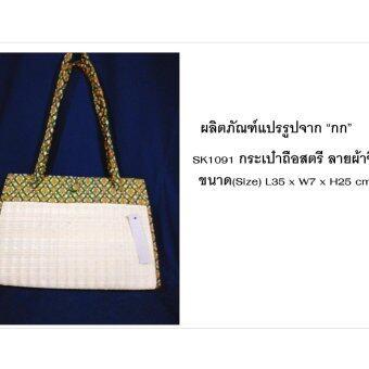 กระเป๋าถือสตรี (ผลิตภัณฑ์หัตถกรรม แปรรูปจากเส้นกก)