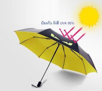 Indy ร่มพับ ดวงตาปีศาจน้อย สีเหลือง กัน UVA 95%