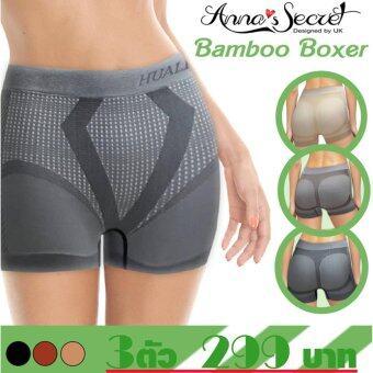 Anna's secret bamboo boxer กางเกงในเส้นใยเยื่อไผ่เก็บหน้าท้อง ทรง BOXER