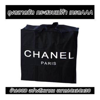 BAG CHANELกระเป๋า ถุงตลาดนัด กระสอบแม่ค้า เกรดAAA