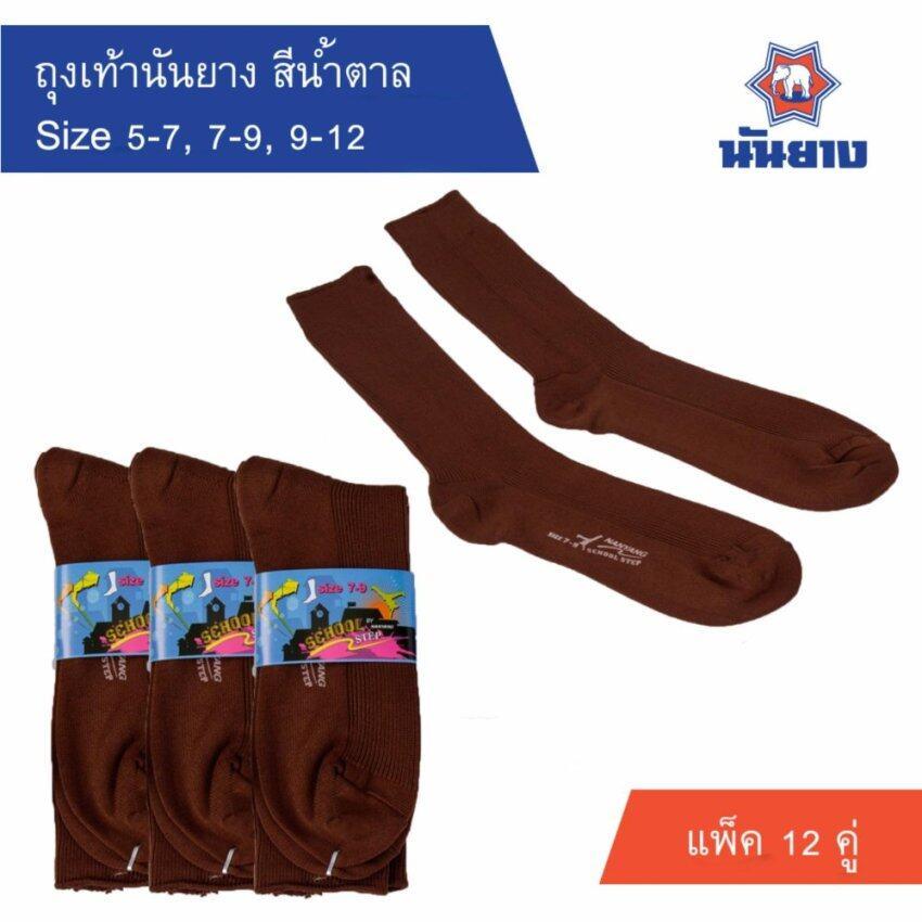 Nanyang Sock ถุงเท้านักเรียนนันยางสีน้ำตาล แพ็ค 12 คู่