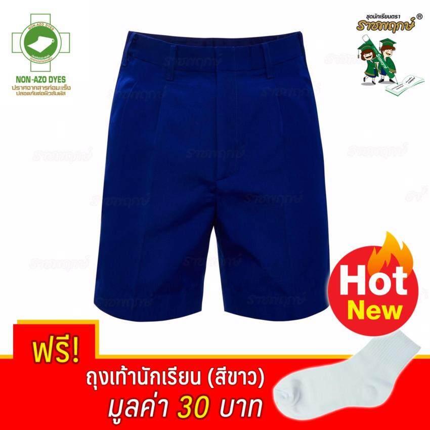 Ratchapruek กางเกงนักเรียน เด็กชาย รุ่น T02M03 - สีน้ำเงิน >> แถมฟรี ถุงเท้านักเรียน สีขาว มูลค่า 30 บาท