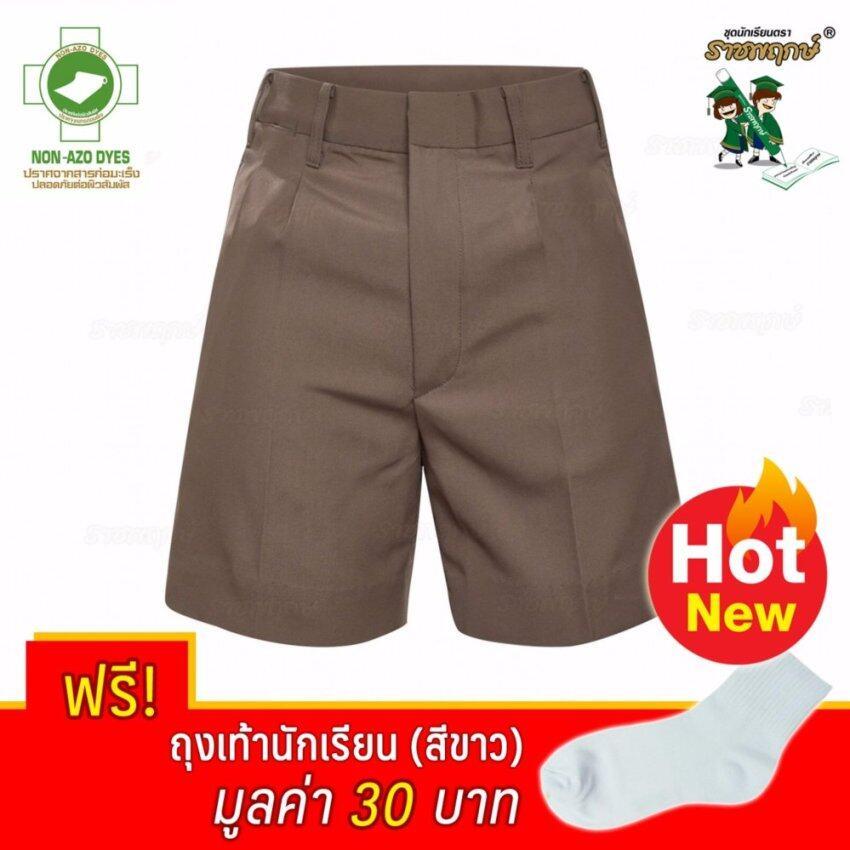 Ratchapruek กางเกงนักเรียน เด็กชาย รุ่น T02M03 - สีกากี >> แถมฟรี ถุงเท้านักเรียน สีขาว  ...