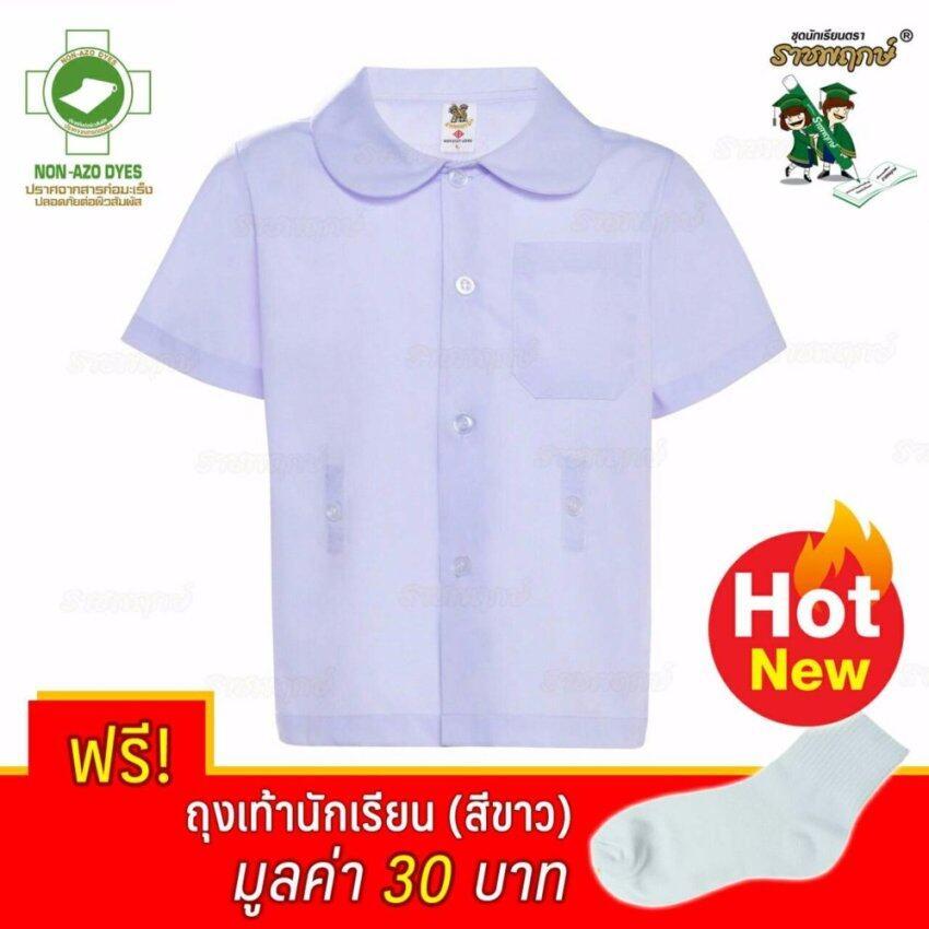 Ratchapruek ยี่ห้อราชพฤกษ์ เสื้อนักเรียน เสื้ออนุบาลปกบัวดุมเอว เด็กหญิง รุ่น S02M03 - สีขาว