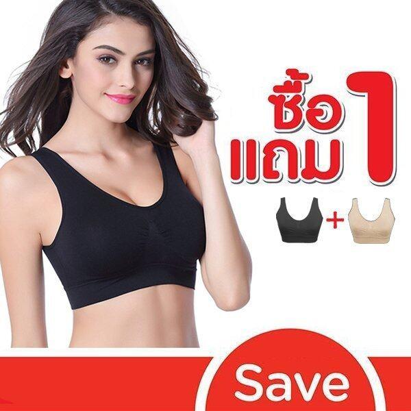 Wonder Bra ชุดชั้นในสวมสบาย ซื้อ1 แถม 1 (สีดำ/สีเนื้อ) Free Size