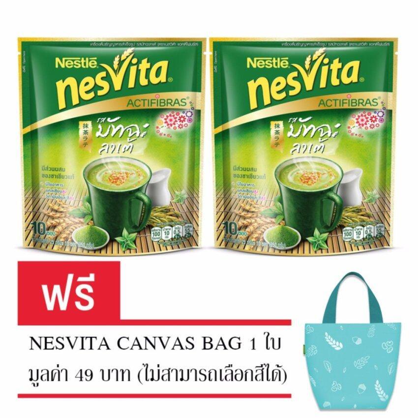 (ซื้อ 2 แพ็ค แถมฟรี กระเป๋า 1 ใบ) NESVITA เนสวิต้า เครื่องดื่มธัญญาหารสำเร็จรูป รสมัทฉะ  ...
