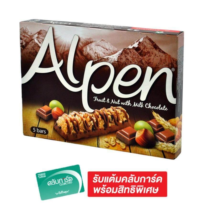 ALPEN อัลเพน ธัญพืชชนิดแท่ง ผสมผลไม้ และนัต เคลือบช็อกโกแลต 145 กรัม ...