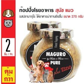 Bake n Bone ท๊อปปิ้งอาหาร ผงโรยอาหาร สูตรเนื้อปลามากุโร่ ทำให้อาหารน่าทานยิ่งขึ้น สำหรับสุนัขและแมว ขนาด 270 กรัม x 2 ขวด